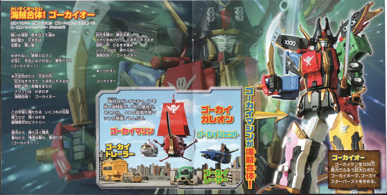 JSONGS] Kaizoku Sentai Gokaiger Mini Album 1 - ddl tokusatsu-fansub