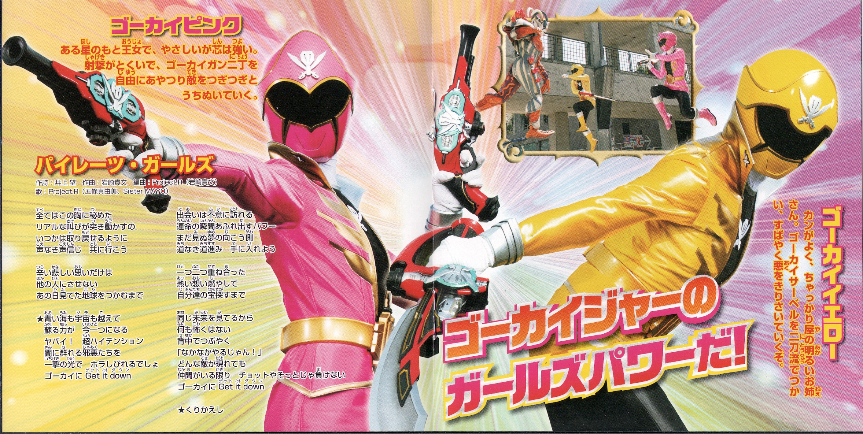 JSONGS] Kaizoku Sentai Gokaiger Mini Album 3 - ddl tokusatsu-fansub